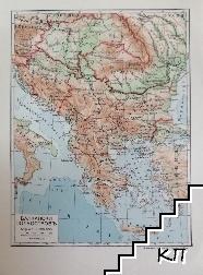 Балкански полуостровъ