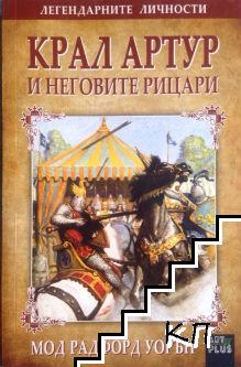Крал Артур и неговите рицари
