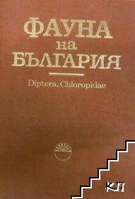 Фауна на България. Том 14