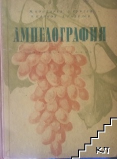 Ампелография