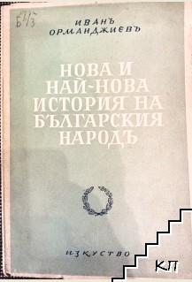 Нова и най-нова история на българския народъ