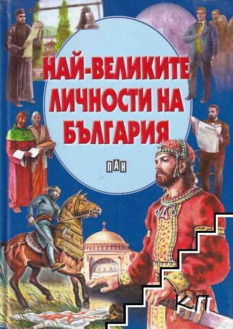 Най-великите личности на България