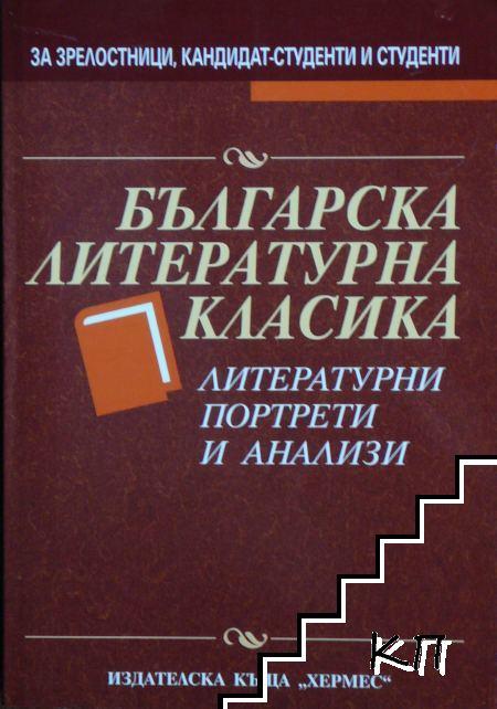 Българска литературна класика