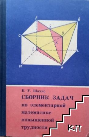Сборник задач по элементарной математике повышенной трудности