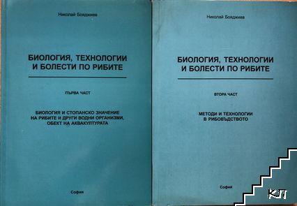 Биология, технологии и болести по рибите. Част 1-2