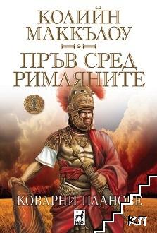 Пръв сред римляните. Том 1: Коварни планове