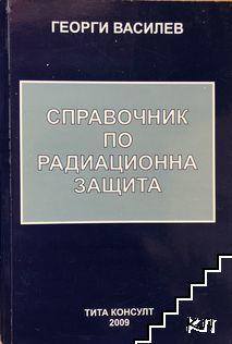 Справочник по радиационна защита