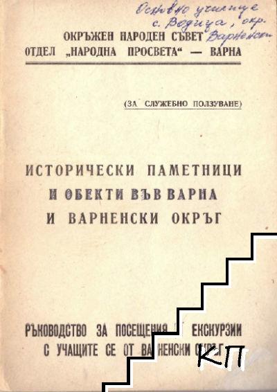 Исторически паметници и обекти във Варна и Варненски окръг