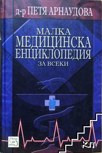 Малка медицинска енциклопедия за всеки