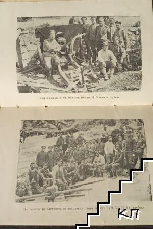 Артилеристи (Допълнителна снимка 2)
