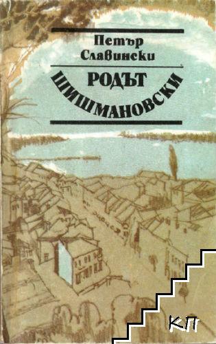 Родът Шишмановски