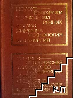 Немско-български технически речник: химия, химична технология, металургия