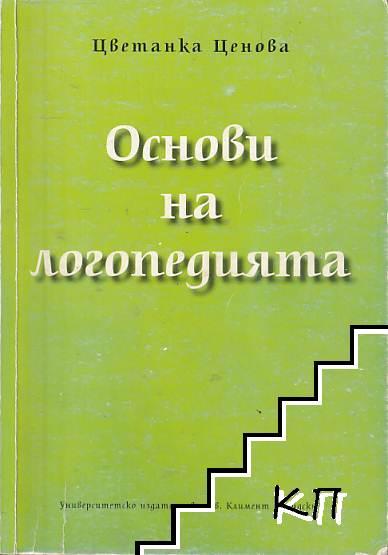 Основи на логопедията
