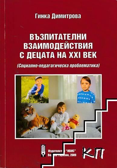 Възпитателни взаимодействия с децата на XXI век