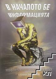 Информационната вселена - в началото бе информацията