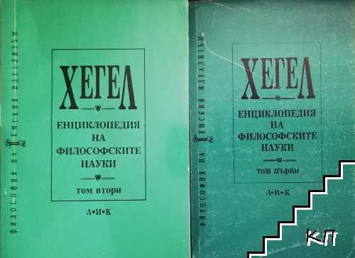 Енциклопедия на философските науки. Том 1-2