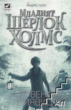 Младият Шерлок Холмс. Книга 2: Червената пиявица