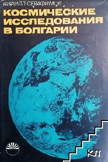 Космические исследования в Болгарии