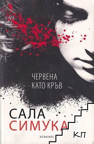 Снежанка. Книга 1: Червена като кръв