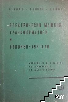 Електрически машини, трансформатори и токоизправители