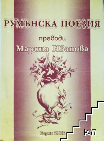 Румънска поезия