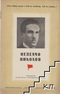 Неделчо Николов