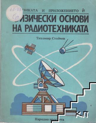 Физически основи на радиотехниката