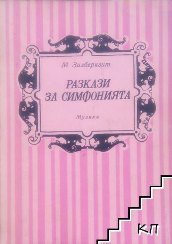 Разкази за симфонията