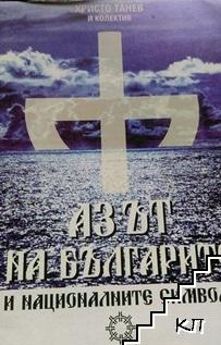 Аз-ът на българите и националните символи