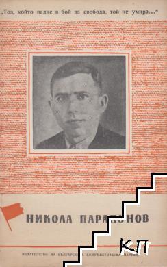 Никола Парапунов
