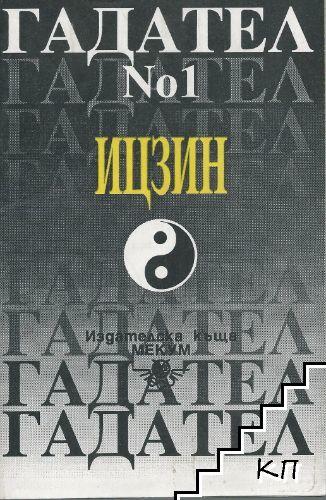 Ицзин: Книга на промените