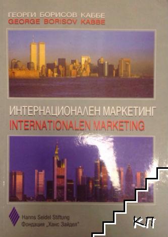 Интернационален маркетинг