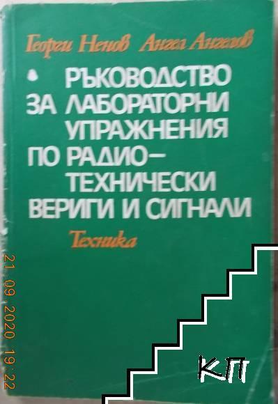 Ръководство за лабораторни упражнения по радиотехнически вериги и сигнали