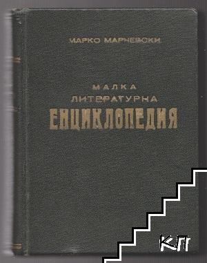 Малка литературна енциклопедия