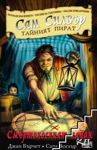 Сам Силвър - тайният пират: Смъртоносният капан