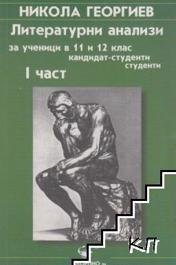 Литературни анализи за ученици в 11.-12. клас, кандидат-студенти, студенти. Част 1-2