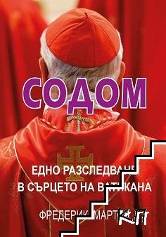 Содом. Едно разследване в сърцето на Ватикана