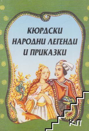 Кюрдски народни легенди и приказки