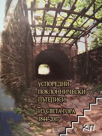 Успоредни поклоннически пътеписи. Из Света гора - 1844-2007
