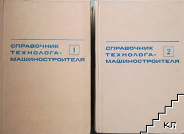 Справочник технолога-машиностроителя в двух томах. Том 1-2