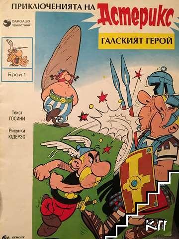 Приключенията на Астерикс. Бр. 1 / 1992