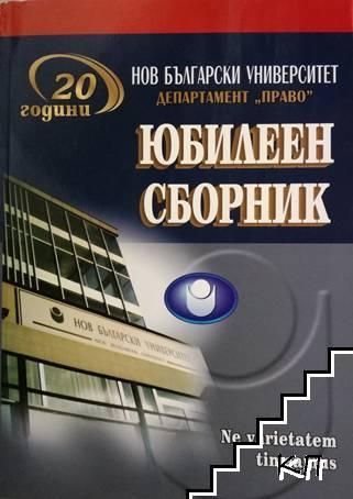 """Юбилеен сборник: 20 години департамент """"Право"""""""