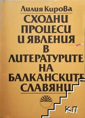 Сходни процеси и явления в литературите на балканските народи