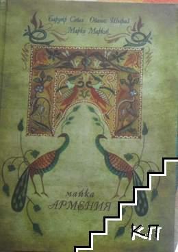 Майка Армения