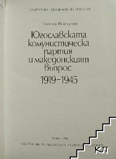 Югославската комунистическа партия и македонският въпрос 1919-1945 (Допълнителна снимка 1)