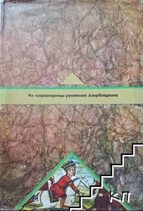 Из сокровищницы рукописей Азербайджана