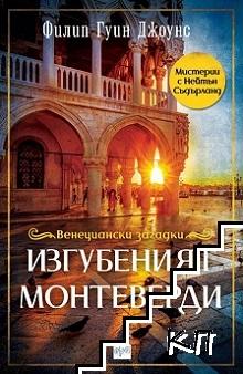 Венециански загадки: Изгубеният Монтеверди