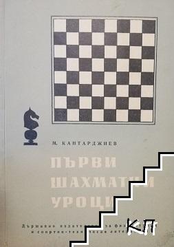 Първи шахматни уроци