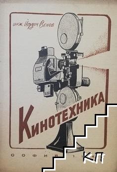 Кинотехника