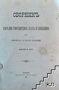 Сборникъ за народни умотворения, наука и книжнина. Книгa XV